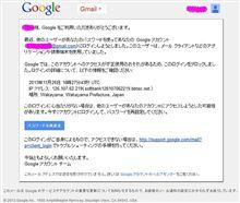 【重要】 : Google(Gmail) のパスワード 、盗まれました・・・ (クラッキング)