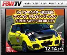 スイフトマイスター決定戦 2013 & ワンメイク ドライビング レッスン 直前情報!