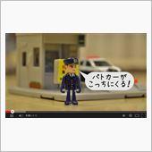 トミカ動画その7