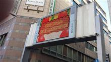 『けいおん!』唯誕メッセージが渋谷・道頓堀・沖縄などの大型ビジョンで流れていた件w