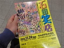 石田笑店2013~石田家のおもちゃのチャチャチャ~~ッソ・レボリューション~