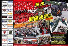 「ロードライダーフェスタ 2013」 東京サマーランド駐車場で12/8開催!