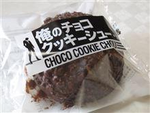 俺のチョコクッキーシュー
