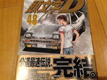 頭文字D 48巻