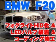 神奈川県からご来店! BMW 1シリーズ(F20) HIDやLED装着とコーディング施工