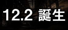 12.2 誕生