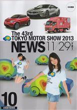 2013.11.29.東京モーターショー