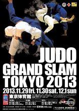 柔道グランドスラム 東京大会