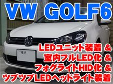 横浜からご来店! VW ゴルフ6にLEDやHIDなど多数