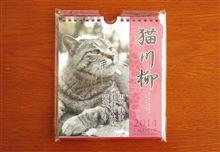 11/30おはようございます 猫川柳2014カレンダー━━━━━━(゚∀゚)━━━━━━ !!!!!!!