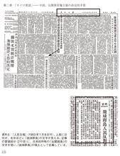 「尖閣諸島は日本のもの」と毛沢東、人民日報も言っていた