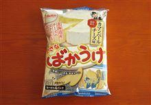 今日のオヤツは 小さなばかうけ 期間限定カマンベールチーズ味━━━━━━(゚∀゚)━━━━━━ !!!!!!!