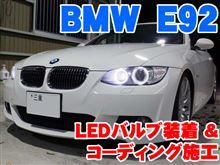 BMW 3シリーズ(E92) エンジェルアイLED装着&コーディング施工