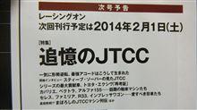JTCC ファンの方 来年2月1日はお忘れなく