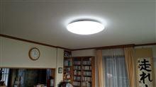 LED化とルンバの故障とエアガン調達と