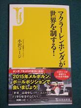 小沢コージ氏著  『マクラーレンホンダが世界を制する!』