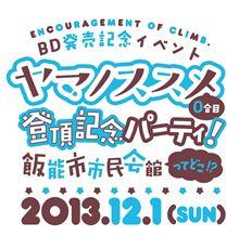 「ヤマノススメ 0合目登頂記念パーティー 昼の部」に行ってきた。