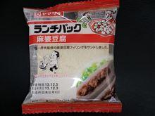 ランチッパック 麻婆豆腐