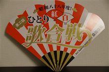 昭和八十八年度 紅白歌合戦
