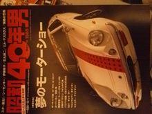 雑誌購入(先週の金曜日)