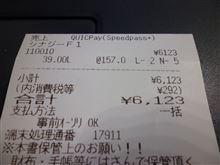 ハイオク157円!