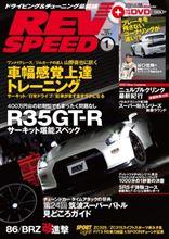 REV SPEED 1月号(No.277)
