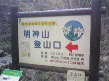明神山に登りました