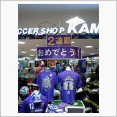 サンフレッチェJリーグ2連覇