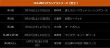 2014年 D1GPスケジュール!!