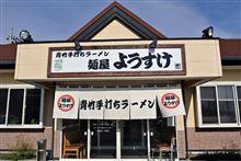 「麺屋 ようすけ」-佐野-