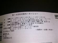 第18回名古屋モーターショー