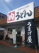 麺処 うまげ屋