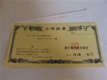銀行業務検定協会 年金アドバイザー3級