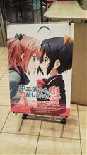 「中二病でも恋がしたい!~戀~ 第1話先行上映イベント」に行ってきた。