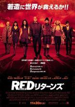 本日は、「REDリターンズ」を観ました(*^_^*)