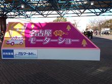 2013年名古屋モーターショーへ行って来ました!