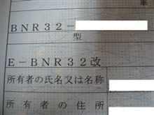 【田中オートサービス】32GT-R公認車検ハイキャスキャンセル