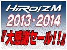 感謝!!ヒロイズム「2013-2014 大感謝セール」開催!!