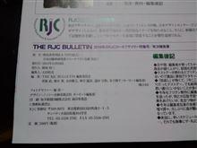 RJCの雑誌も、うまく発売日に間に合った…