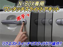 N-BOX専用 ワンタッチスライドドアキット新発売!!