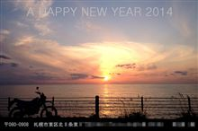 2014年の年賀状を作りました。