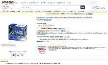 PlayStation Vita FINAL FANTASY X/X2 HD Remaster 版 予約!