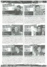 ☆雑誌掲載記事特集☆