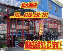 毎度おおきに北大阪店です♪