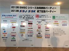 鈴鹿クラブマンレースシリーズ表彰式