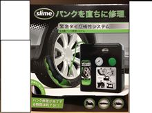 slime(パンク修理剤)