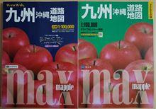 マックスマップル九州を購入しました。