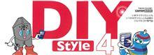 DIY STYLE4 に当社の製品が掲載されました!!