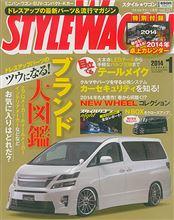 ROJAM製品がスタイルワゴン 2014年1月号に掲載されています!