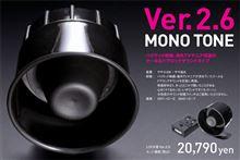 LOCK音Ver.2.6 × クライスラー300